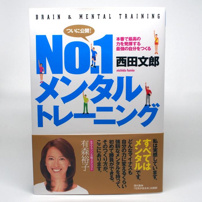 『NO.1メンタルトレーニング』
