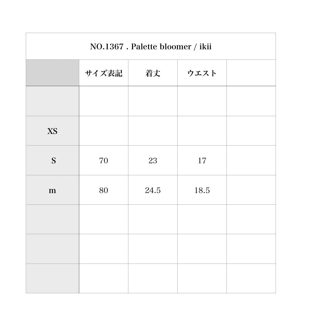 NO.1367 . Palette bloomer / ikii