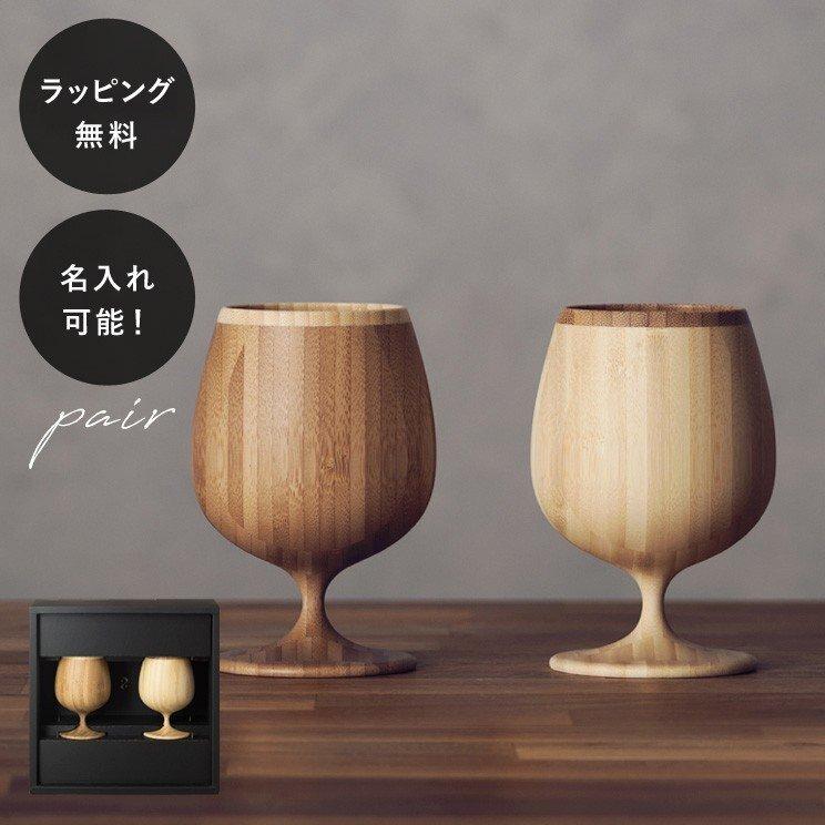 名入れ 木製グラス リヴェレット RIVERET ブランデーベッセル <単品>