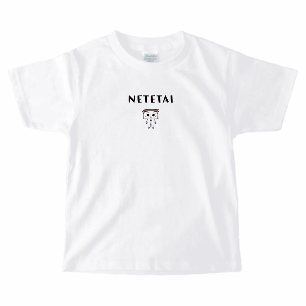 とうふめんたるずTシャツ(くるみちゃん・キッズ)