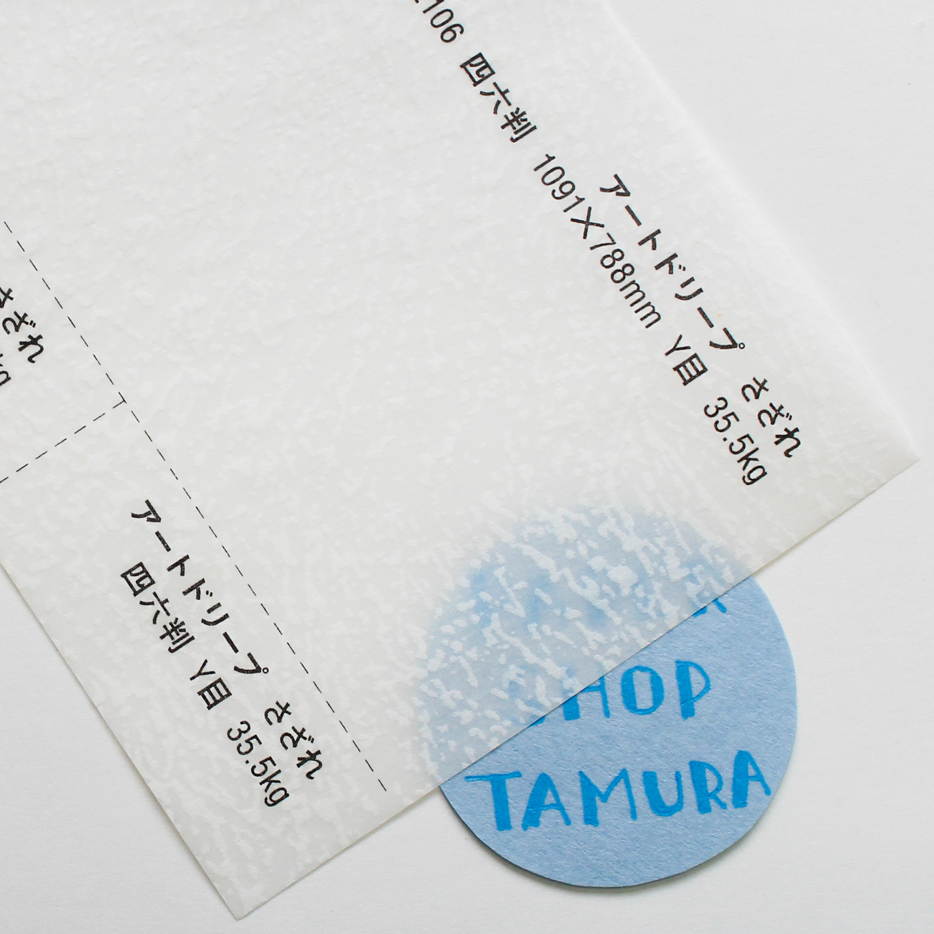 アートドリープ (さざれ) 35.5kg 4/6判
