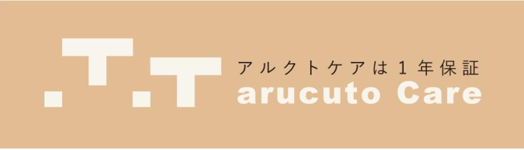 アルクトケア〜1年保証〜