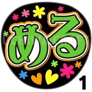 【プリントシール】【HKT48/チームH/田島芽瑠】『める』コンサートや劇場公演に!手作り応援うちわで推しメンからファンサをもらおう!!