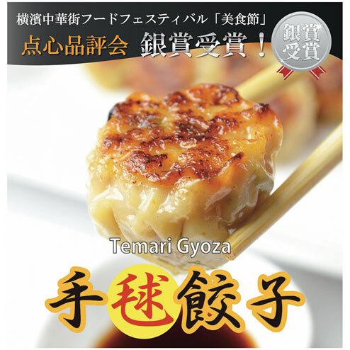 手毬餃子(10個入り)