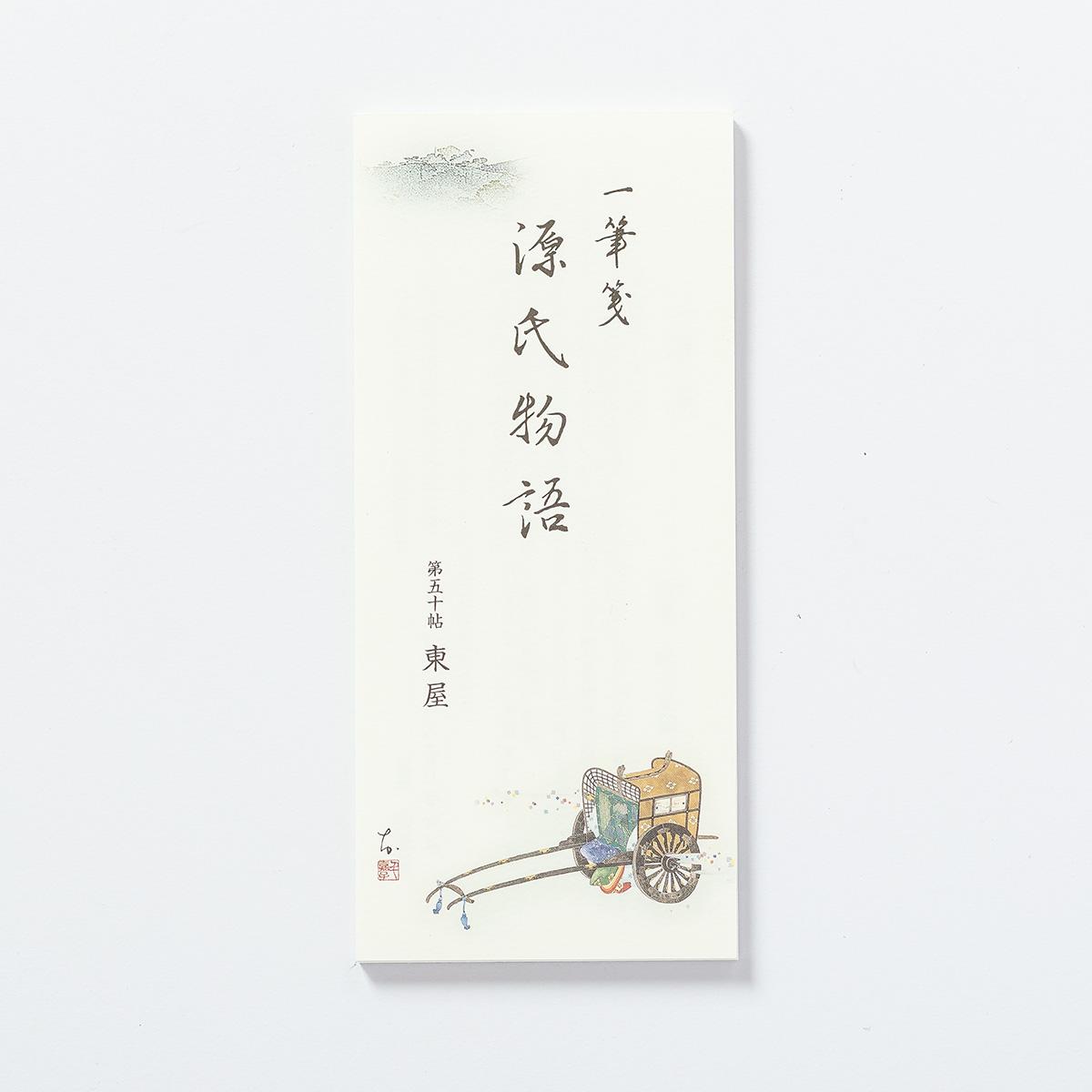 源氏物語一筆箋 第50帖「東屋」