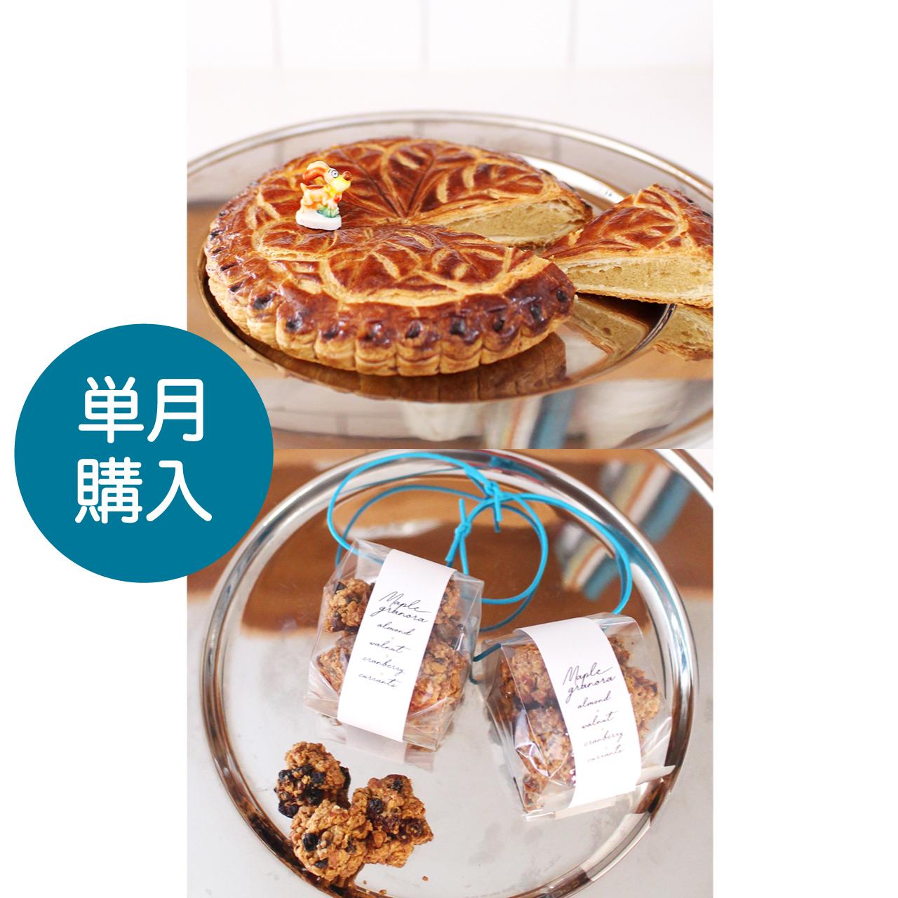 【単月購入】お菓子レッスンキット/1月メニュー