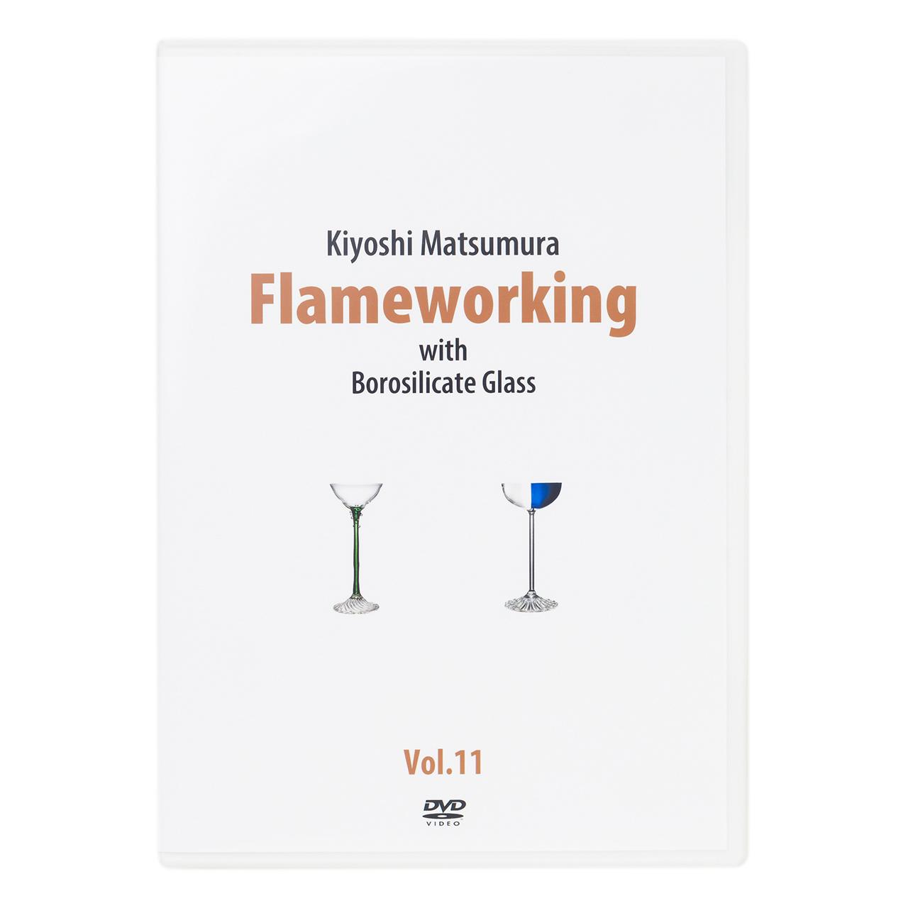 松村潔 Flameworking Vol.11 DVD