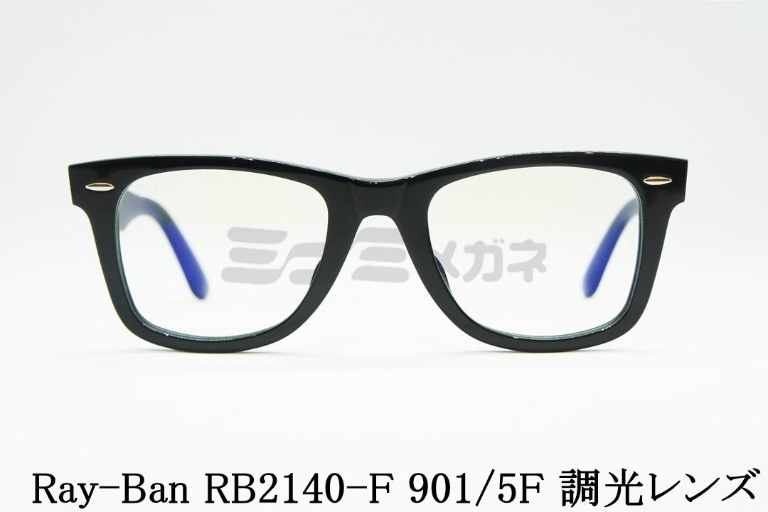【木村拓哉さん着用】Ray-Ban(レイバン) RB2140-F 901/5F 52サイズ ウェイファーラー 調光レンズ EVOL
