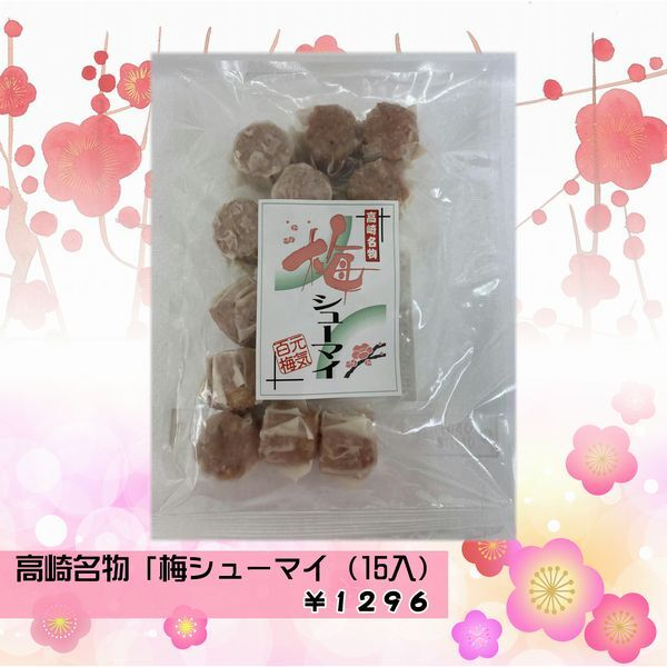 【数量・季節限定】群馬県高崎名物梅シューマイ【1袋15粒入】