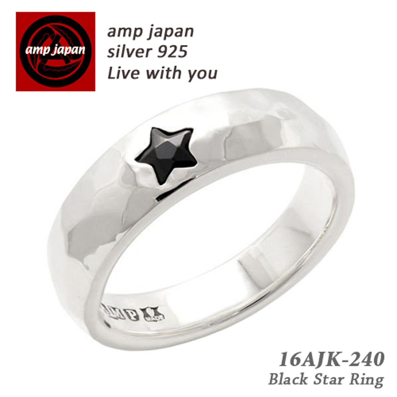 AMP JAPAN/アンプジャパン  ブラックスターシルバーリング 16AJK-240
