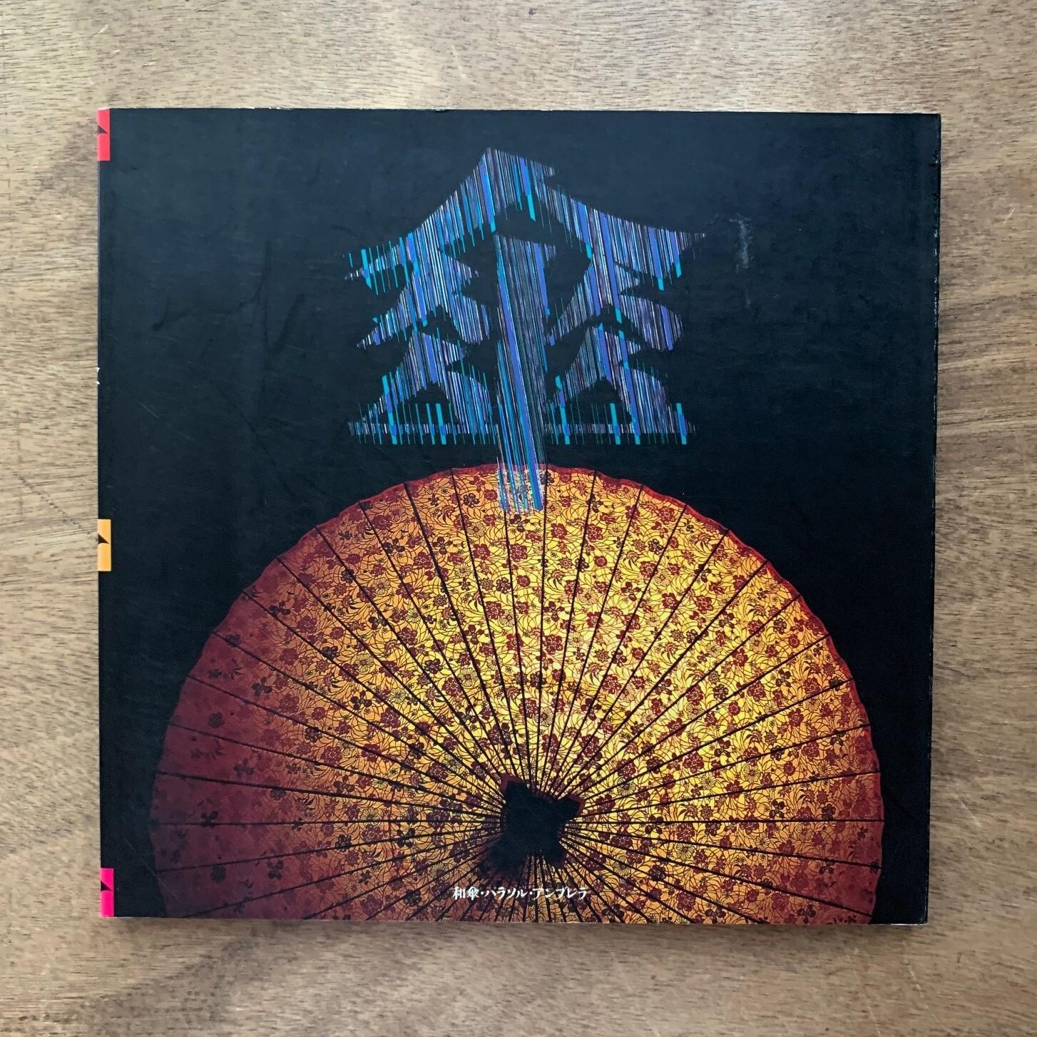 傘 和傘・パラソル・アンブレラ / イナックスブックレット / INAX出版 1995年