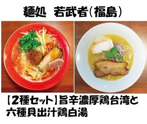 【2種セット】旨辛濃厚鶏台湾と六種貝出汁鶏白湯