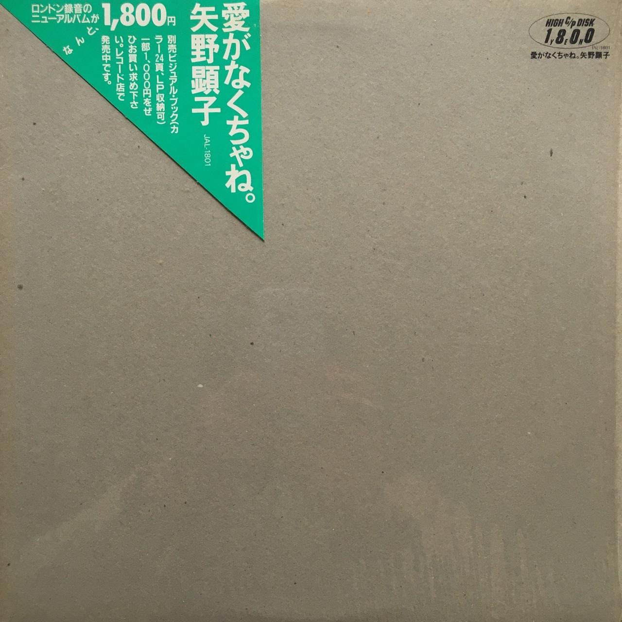 【LP・国内盤】矢野顕子 / 愛がなくちゃね。