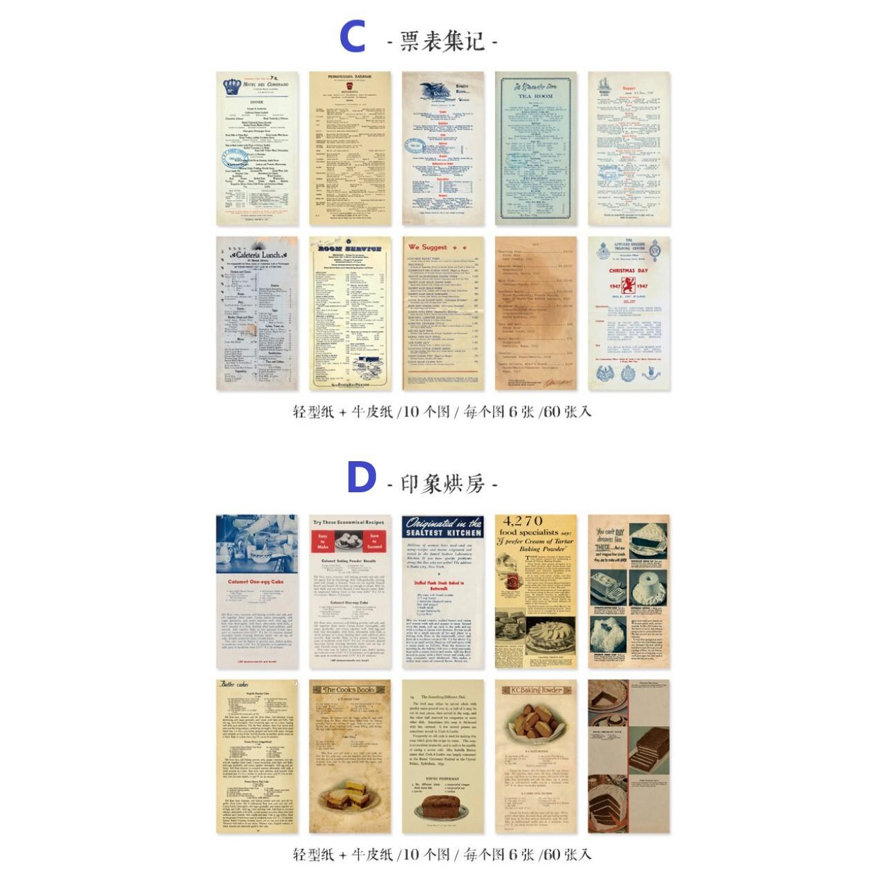D28 素材紙 全8種 コラージュ ジャンクナーナル 素材 レトロ 紙もの アンティーク調 デザインペーパー