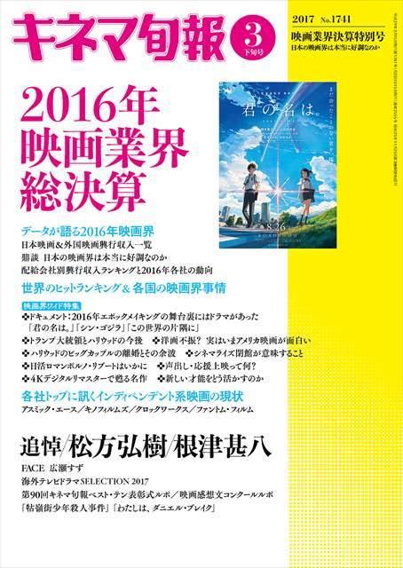 キネマ旬報 2017年3月下旬 映画業界決算特別号(No.1741)