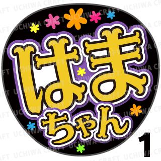 【プリントシール】【AKB48/チーム4/浜咲友菜】『はまちゃん』コンサートや劇場公演に!手作り応援うちわで推しメンからファンサをもらおう!!