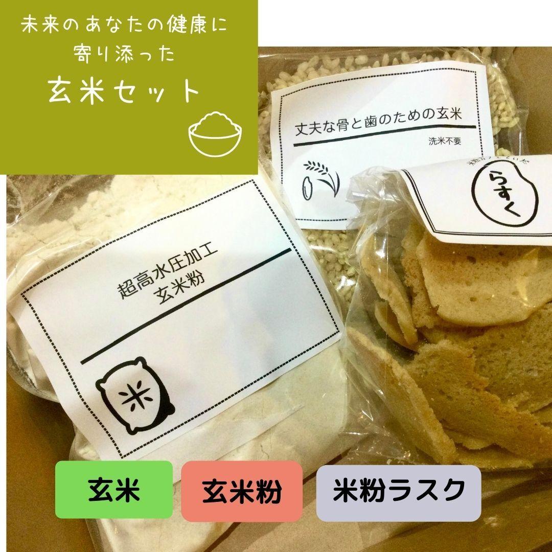 嬉しい玄米セット【玄米・玄米粉・玄米ラスク】