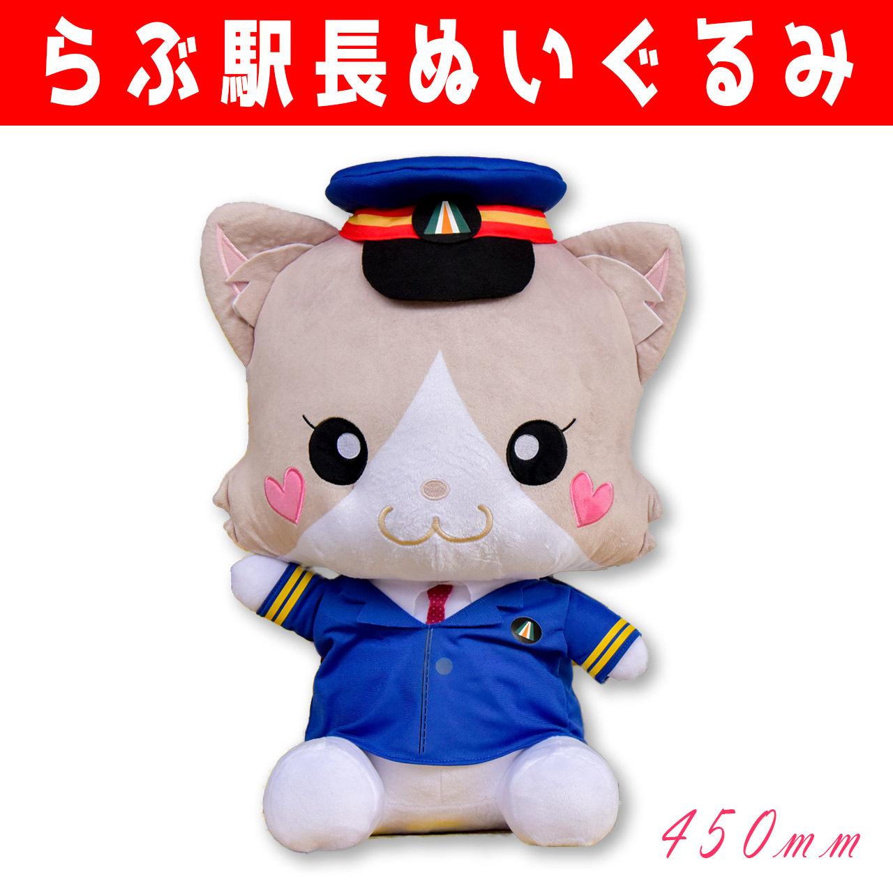 BIG らぶ駅長 ぬいぐるみ【450mm】