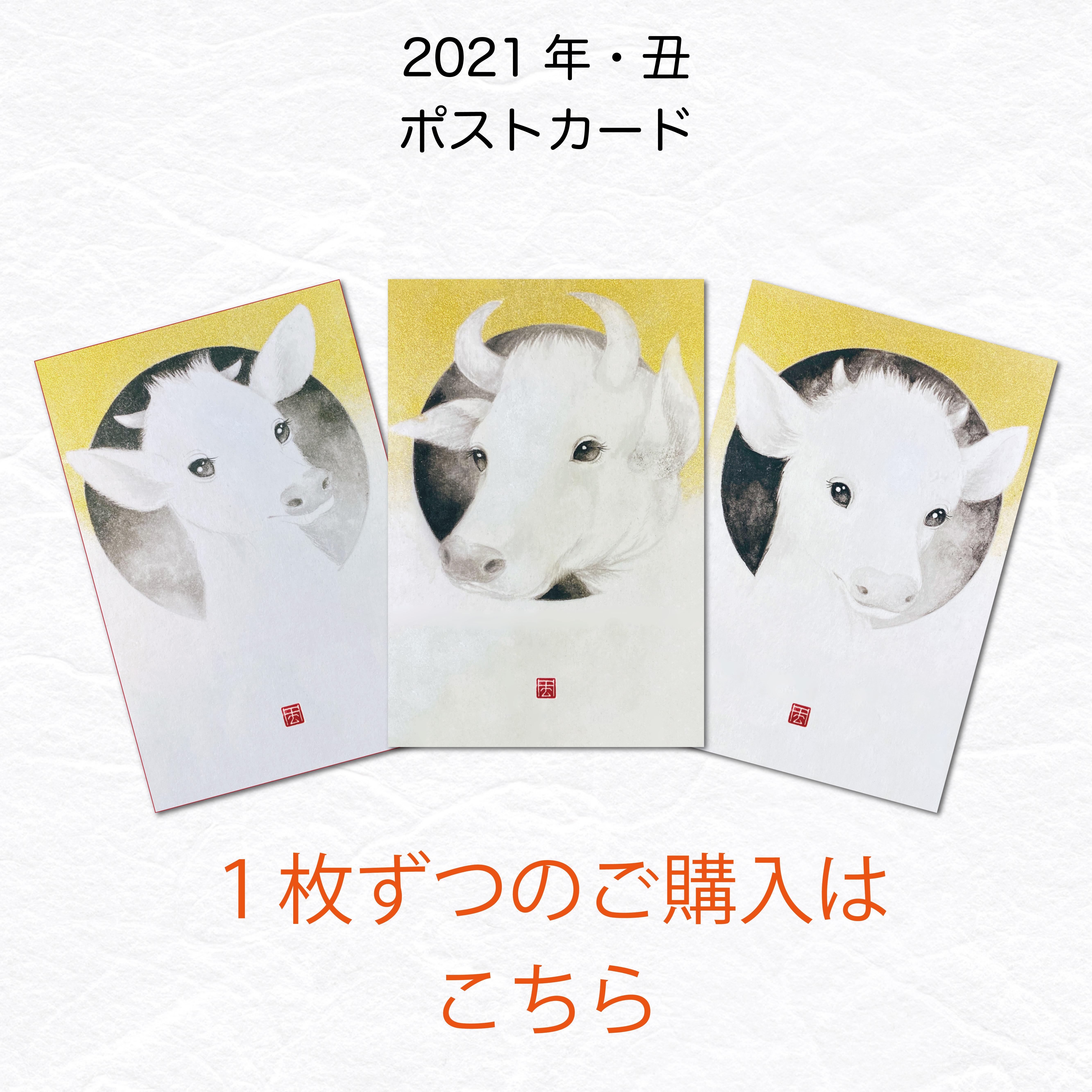 2021年 ポストカード・年賀状 丑