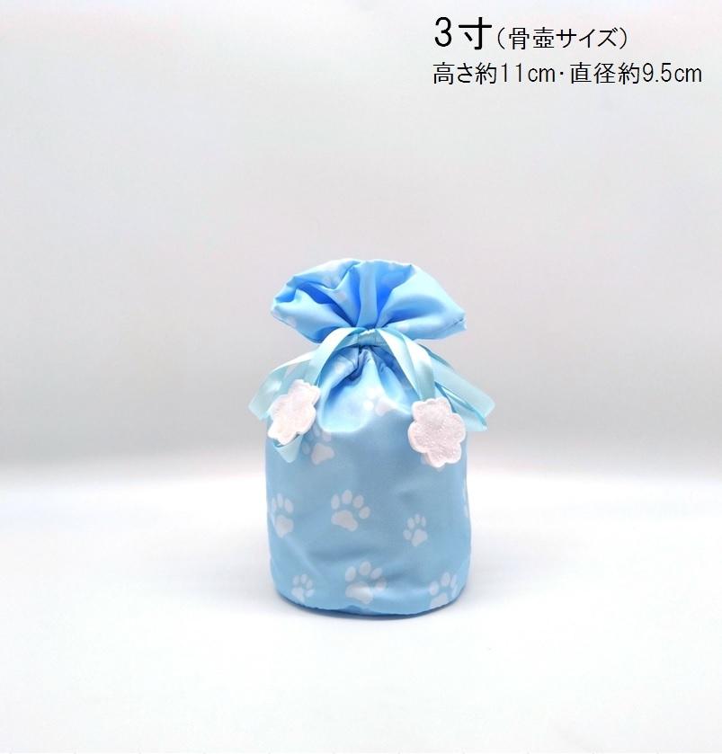7月 マンスリーグッズスペシャル! 足あとカバー【選べる3色】 3・3.5・4寸用