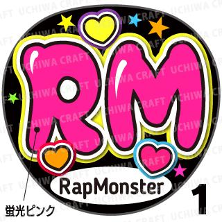 【蛍光プリントシール】【BTS(防彈少年團)/RM(ラップモンスター)】『RM』コンサートやツアーに!手作り応援うちわでファンサをもらおう!!!