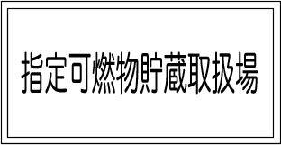 指定可燃物貯蔵取扱場 1行 MS35