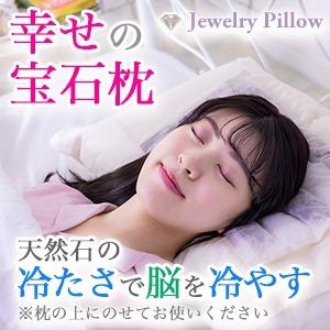 Jewelry Pillow 快眠天然石枕 天然石は男性仕事運upVer.