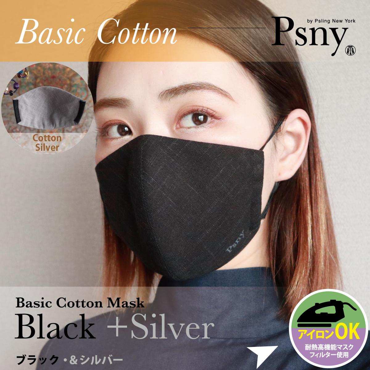PSNY 送料無料 ベーシック コットン・ブラック&シルバー 花粉 黄砂 不織布フィルター入り 上品 ますく おとな かわいい かっこいい 上品 清潔感 高級 通勤 清潔感 大人用 マスク -CB02
