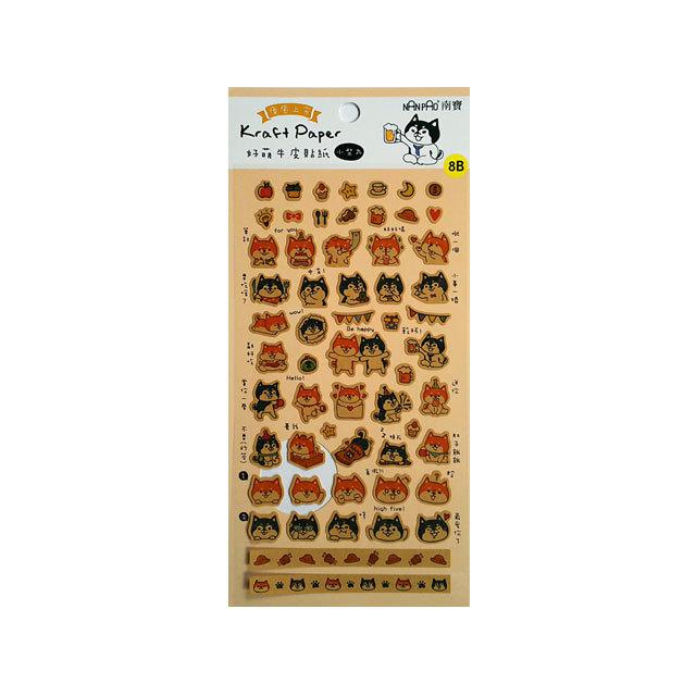 カワイイ柴犬のデコシールA(クラフト色)