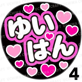 【プリントシール】【AKB48/チームA/横山由依】『ゆいはん』コンサートや劇場公演に!手作り応援うちわで推しメンからファンサをもらおう!!