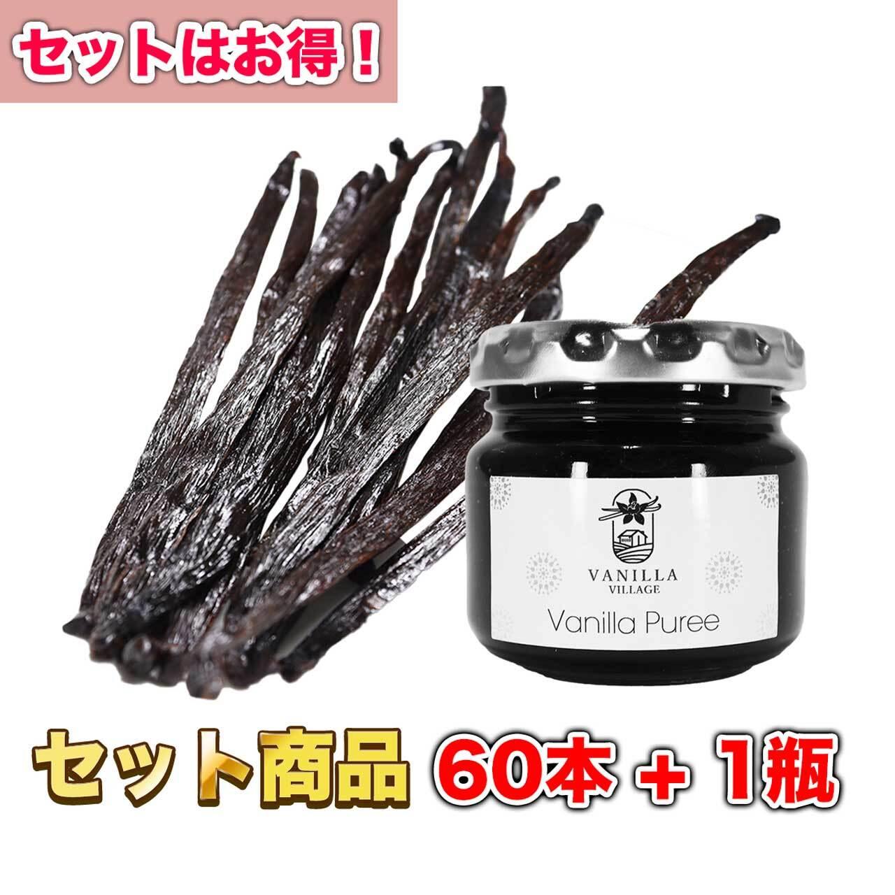 【セット商品はお得!】Vanilla Villageの推薦セット(60本 + 1瓶)