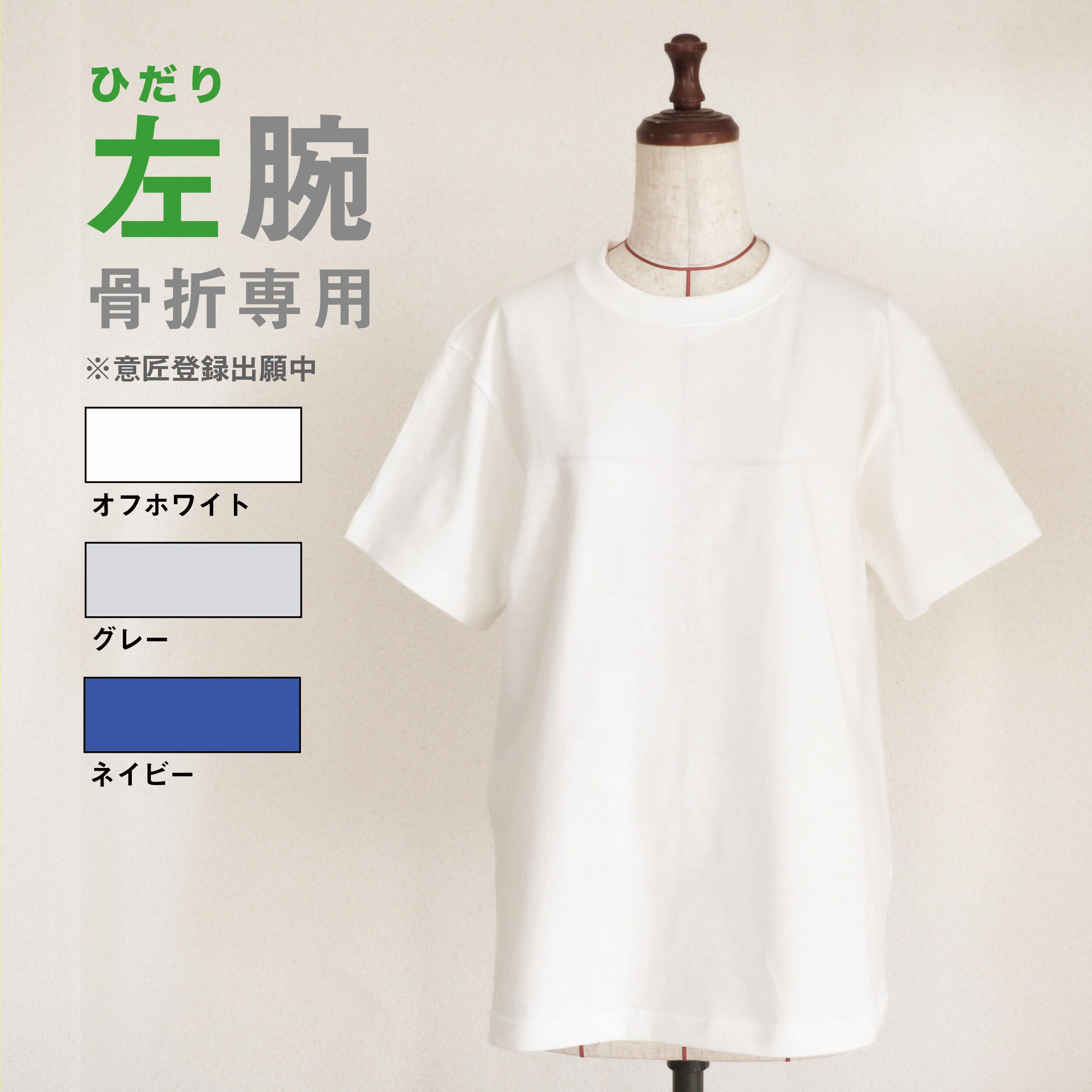 「左腕」を骨折されている方専用 Tシャツ