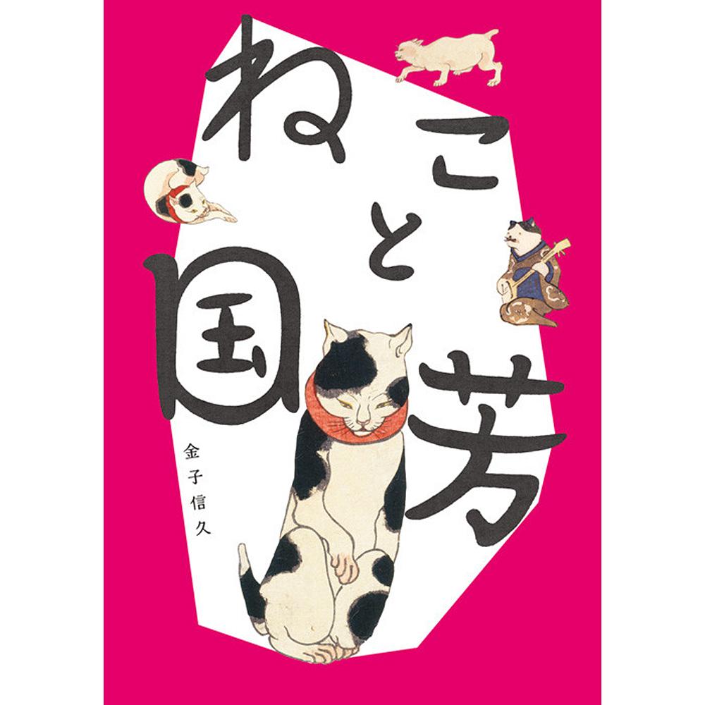 猫本(ねこと国芳)