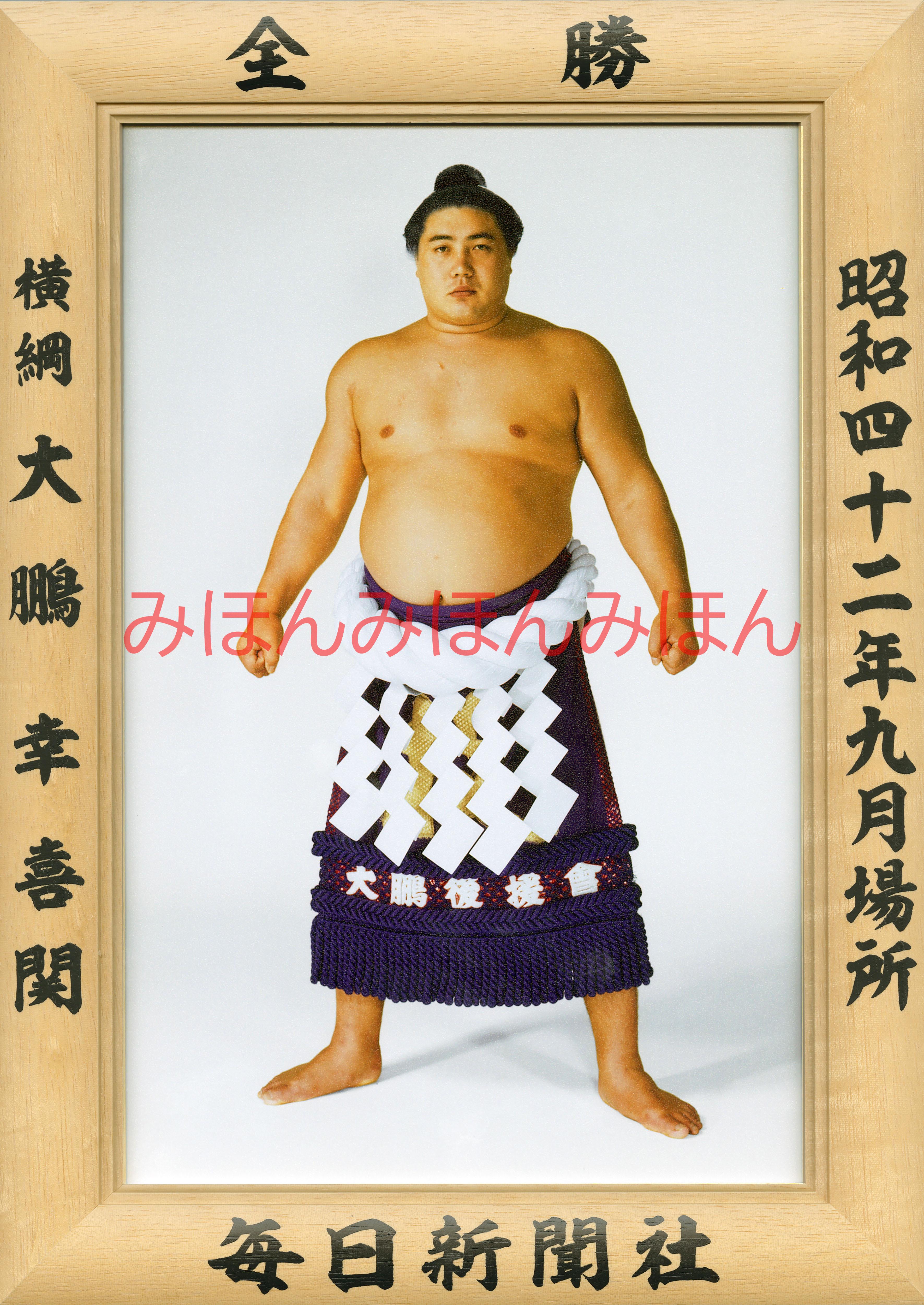 昭和42年9月場所全勝 横綱 大鵬幸喜関(26回目の優勝)