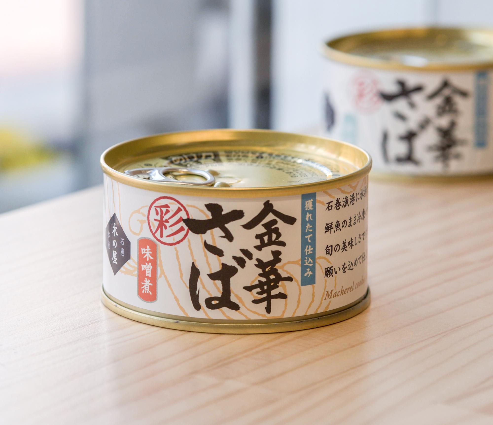 宮城県・石巻『金華さば缶 味噌味』
