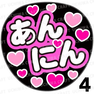 【プリントシール】【AKB48/チームA/入山杏奈】『あんにん』コンサートや劇場公演に!手作り応援うちわで推しメンからファンサをもらおう!!