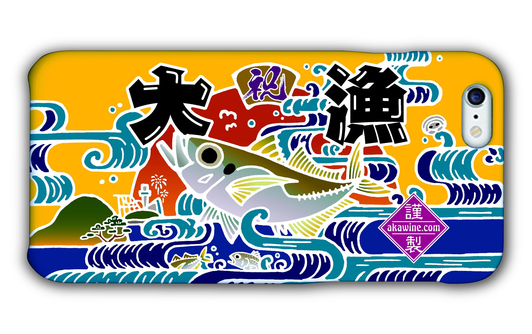 大漁旗スマホケース(マアジ)