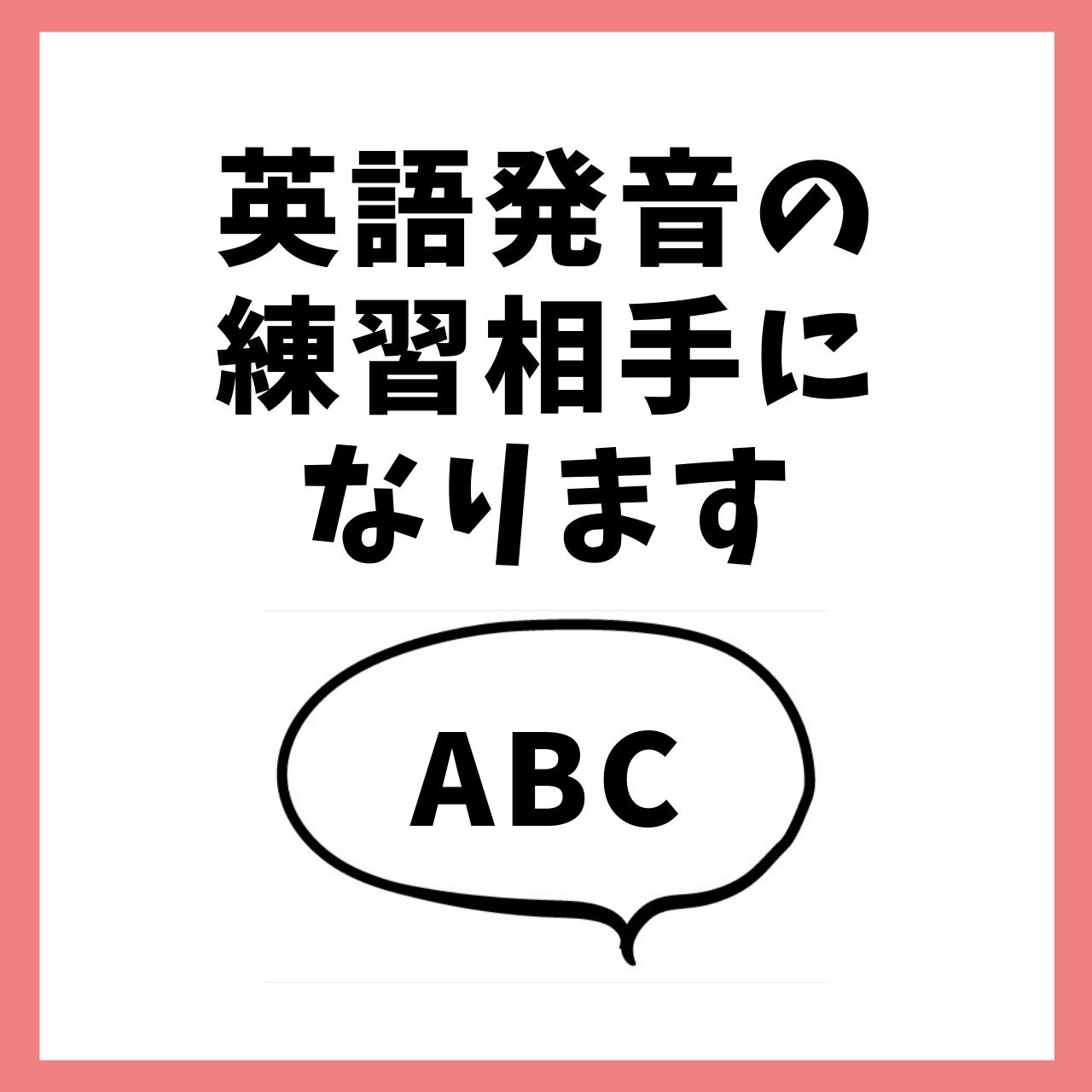 「英語の発音がうまくなりたい」方のお手伝いができます。