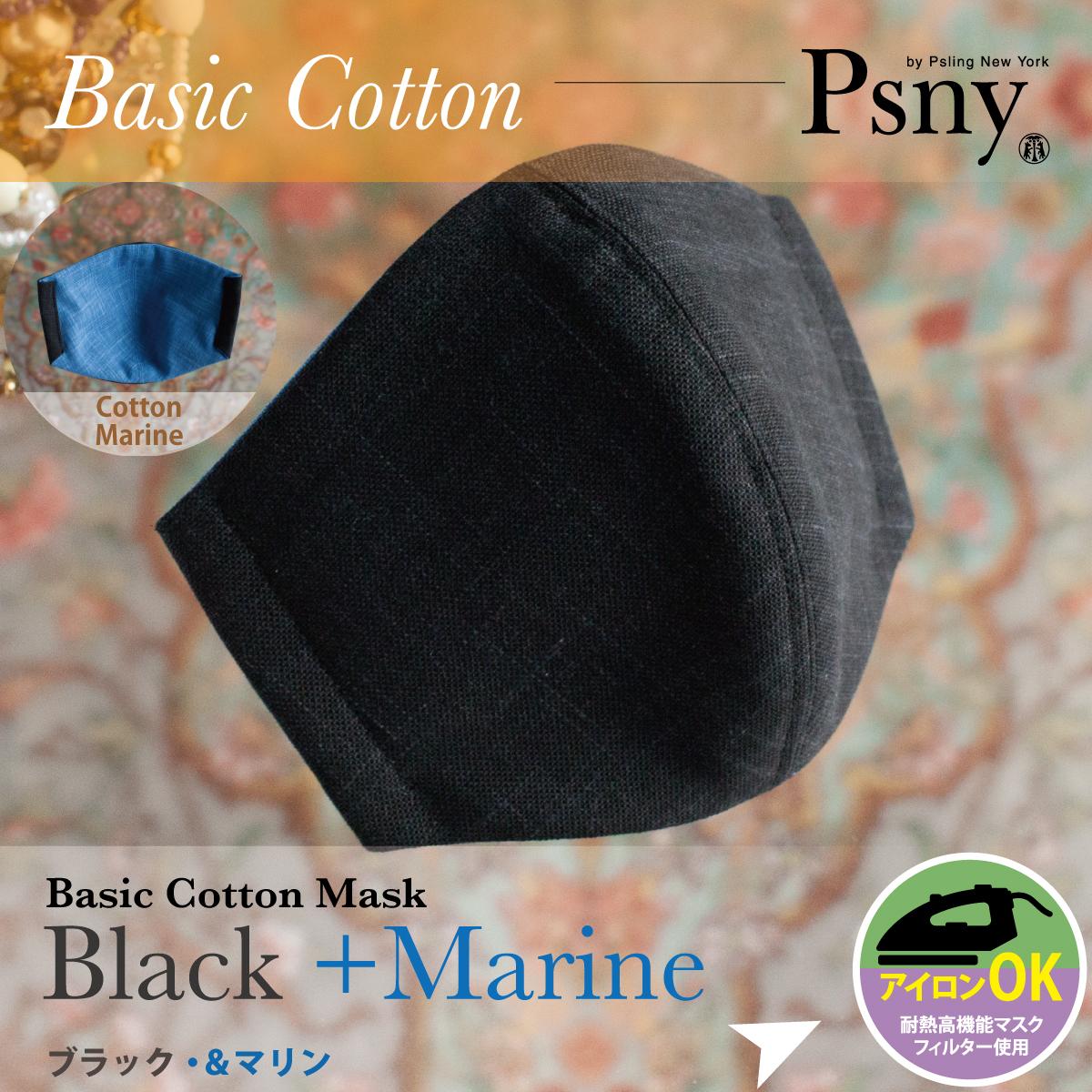 PSNY ベーシック コットン・ブラック&マリン 花粉 黄砂 洗える不織布フィルター入り 立体 大人用 マスク 送料無料 CB3