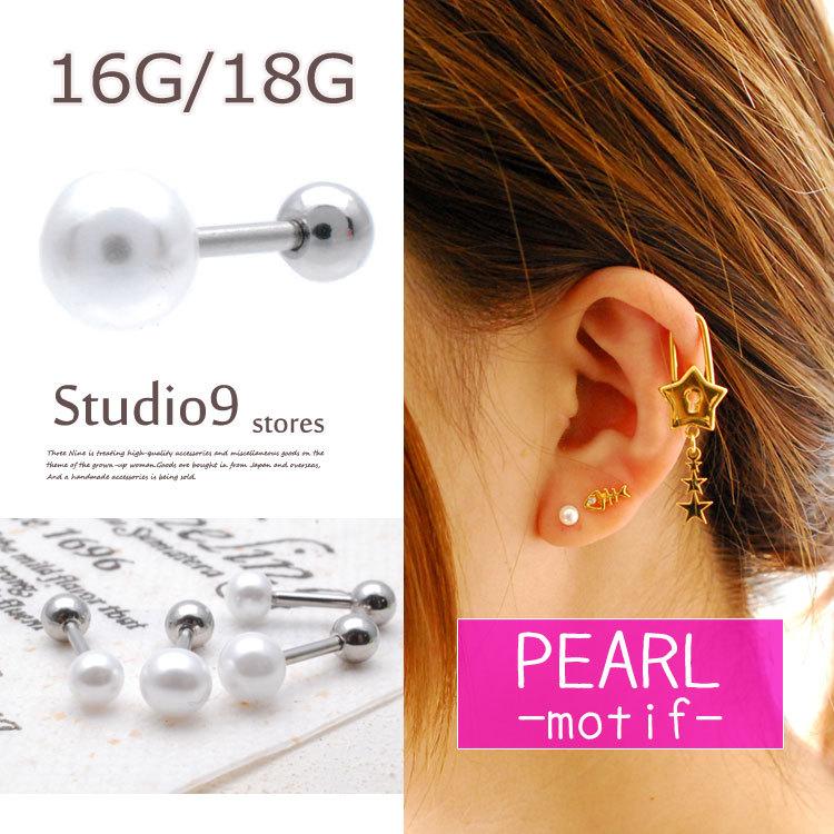 ボディピアス 16G 18G シンプルなパール 軟骨ピアス 片耳