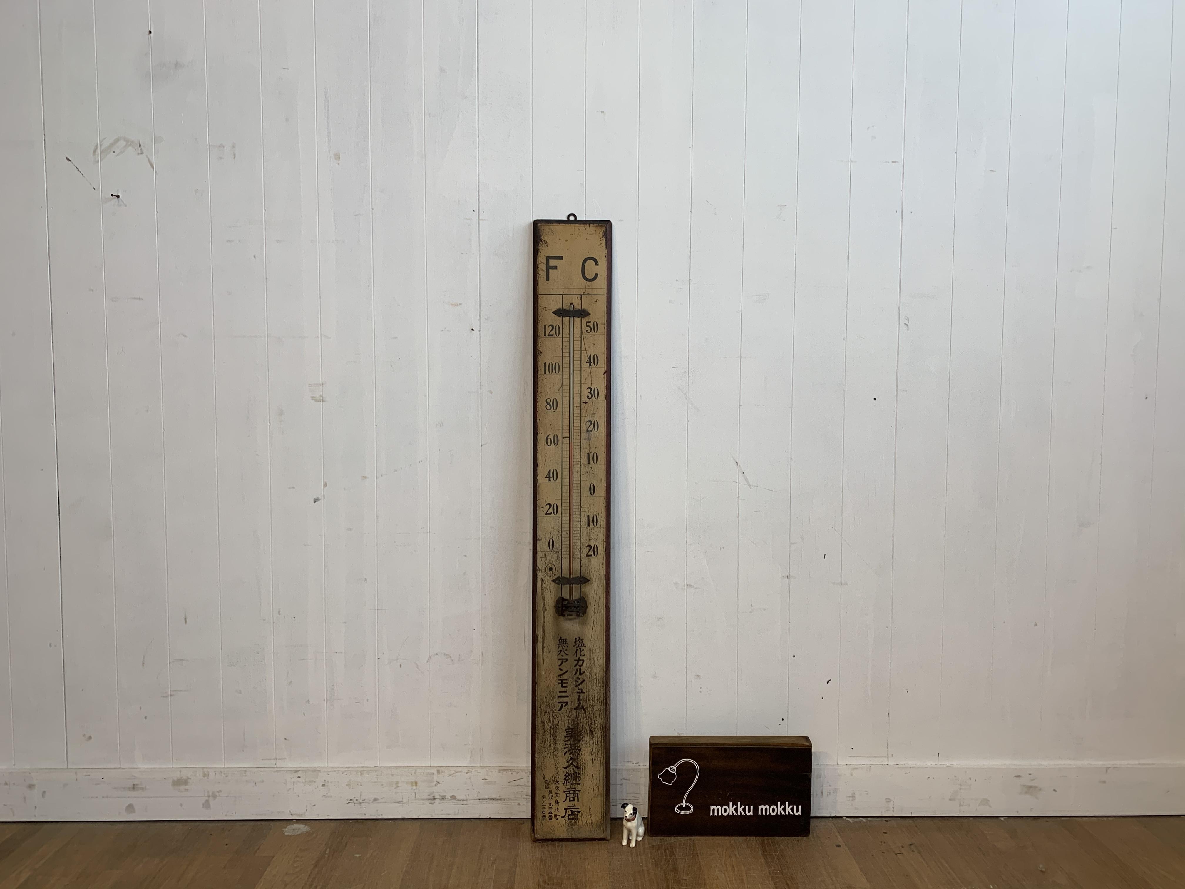 No.i222 温度計 / 古道具