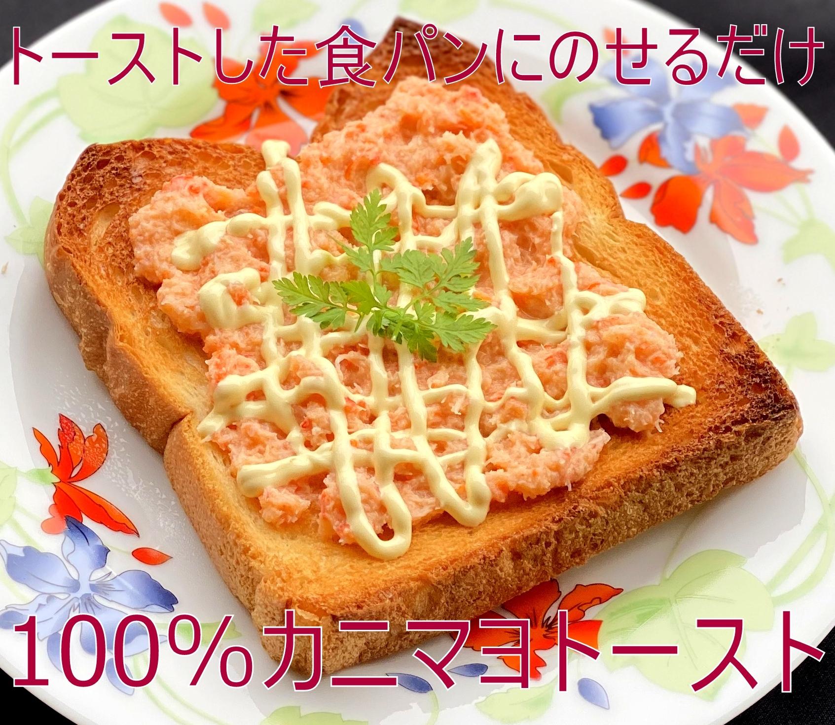 (0106)【100%本物のカニ】冷凍 カニマヨ(100%本物のカニ)200g×5袋