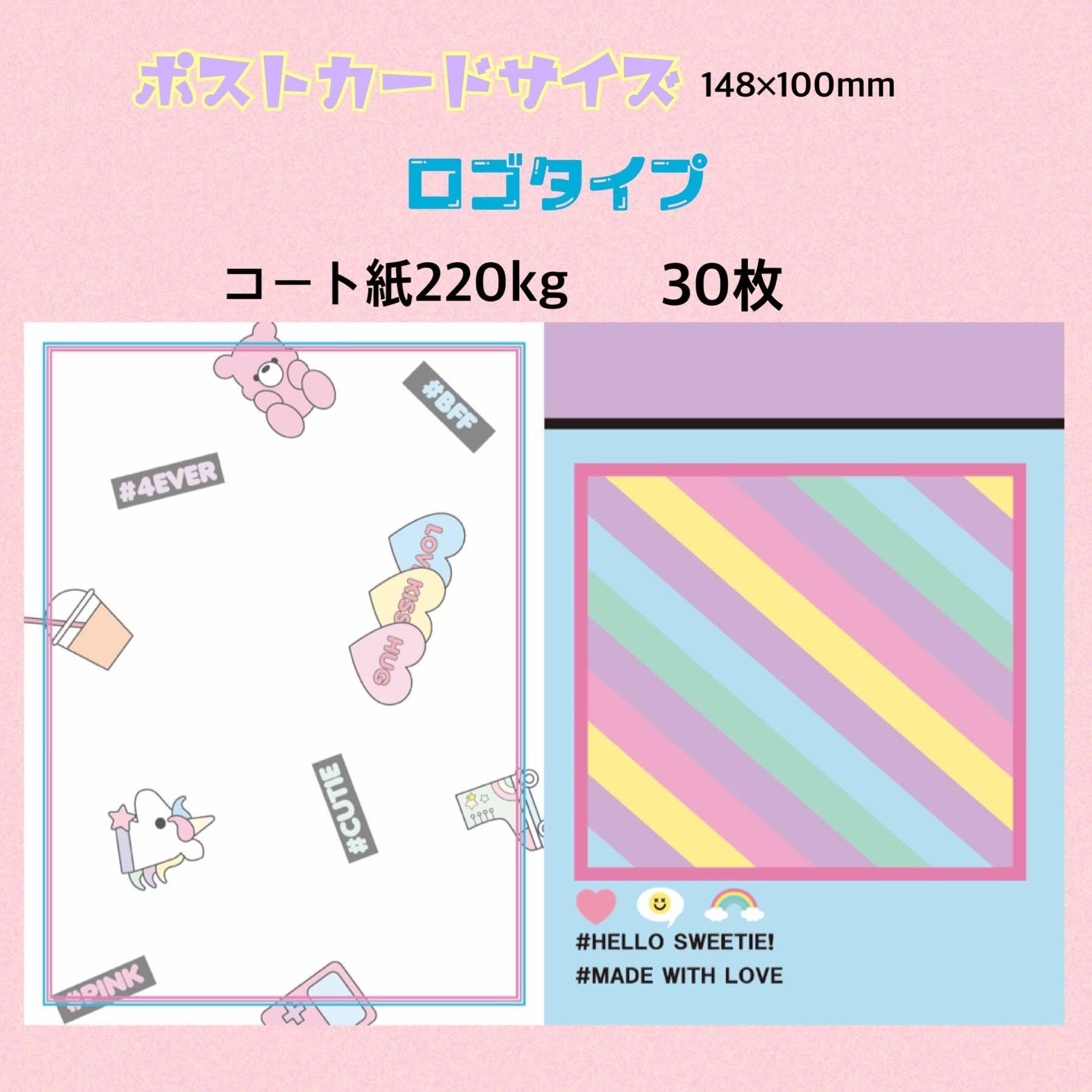 オリジナルデザイン台紙 ポストカードサイズ ロゴ