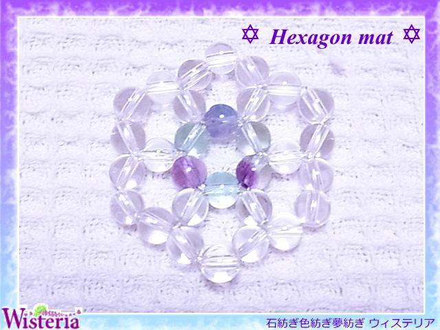 ヘキサゴンマット ミニ レインボーフローライト×水晶