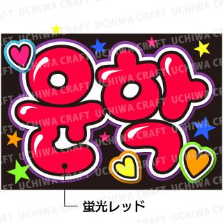 【蛍光プリントシールB】【SUPERNOVA/チョン・ユナク】K-POPのコンサートやツアーに!手作り応援A4・B5ボードでファンサをもらおう!!!