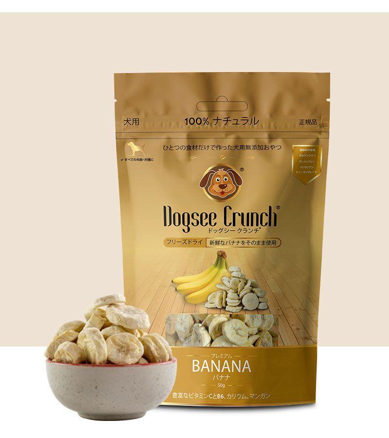 ドッグシークランチ® バナナ(フリーズドライ)(50g)