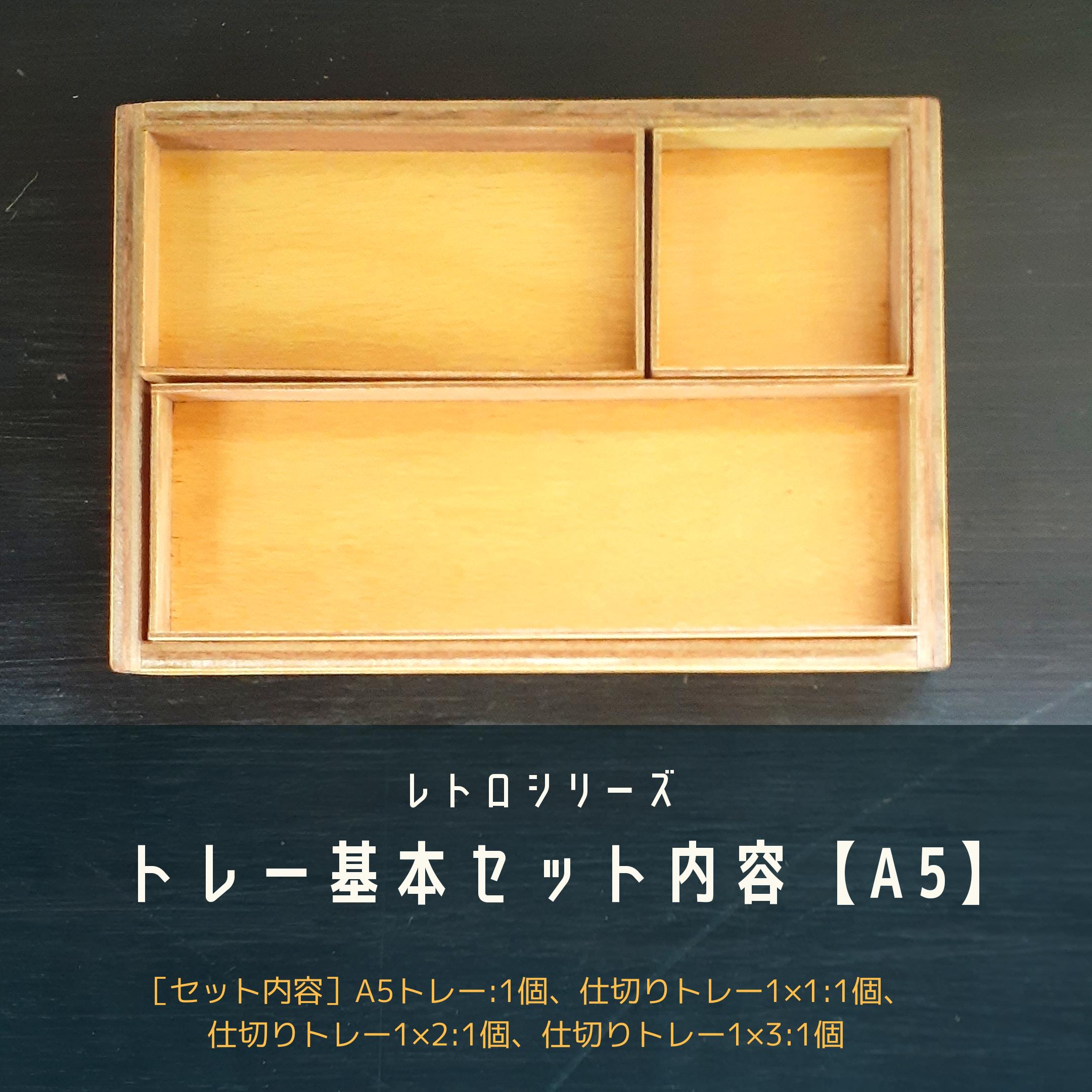 トレー基本セット【A5】:レトロシリーズ