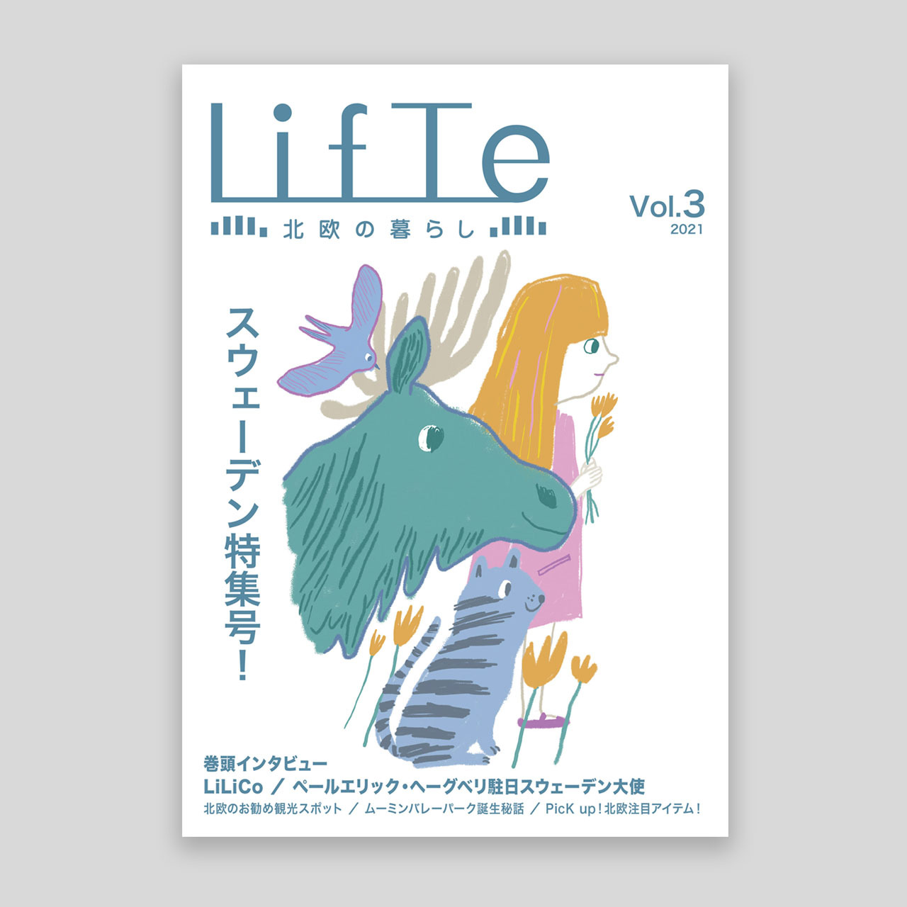 雑誌  LifTe 北欧の暮らし vol.03