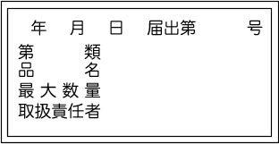 年月日届出第号、第類、品名、最大数量、取扱責任者  スチール  MS28