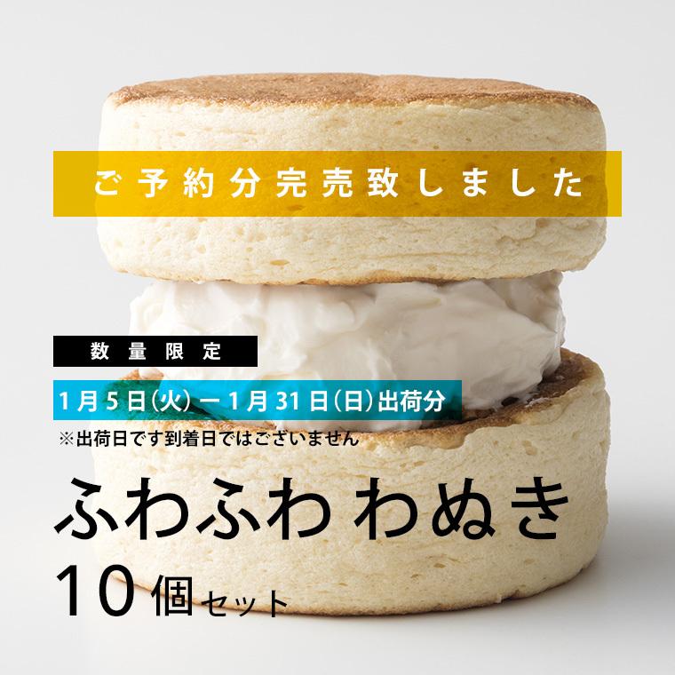 【1月5日-1月31日出荷分】ふわふわ わぬき ミルククリーム5個とあんクリーム5個セット